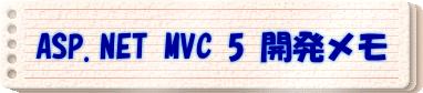 ASP.NET MVC 5  開発メモ